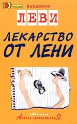 Владимир Леви - Лекарство от лени