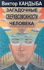 В.М.Кандыба - Загадочные сверхвозможности человека