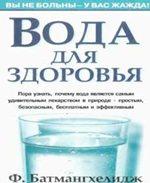 Ф. Батмангхелидж - Вода для здоровья