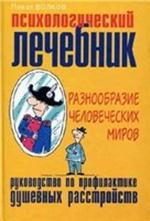 Волков П.В. - Психологический лечебник
