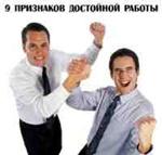 В.Рузов - 9 признаков достойной работы