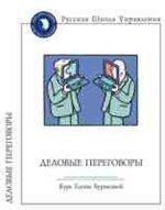 Русская школа управления. Деловые переговоры