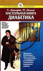 Хавра Астамирова - Настольная книга диабетика