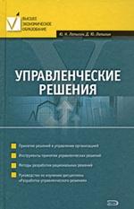 Ю.Н. Лапыгин, Д.Ю. Лапыгин - Управленческие решения