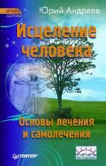Юрий Андреев - Исцеление человека
