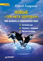 Юрий Андреев - Три кита здоровья