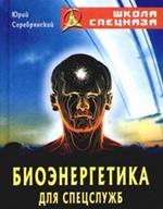 Юрий Серебрянский - Биоэнергетика для спецслужб
