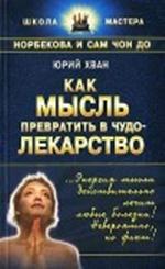Юрий Хван - Как мысль превратить в чудо-лекарство