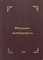 Юрий Зенин - Реальная нереальность