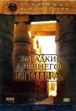 Загадки древнего Египта. Запретные темы истории