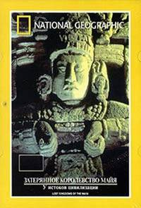 Затерянное королевство Майя