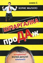 Жалило Б. - Шпаргалка продаж. Книга 1