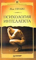 Жан Пиаже - Психология интеллекта