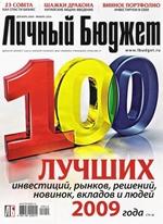 Журнал - Личный бюджет №12 (декабрь 2009)