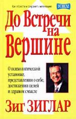 Зиг Зиглар - До Встречи на Вершине