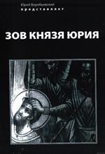 Зов князя Юрия